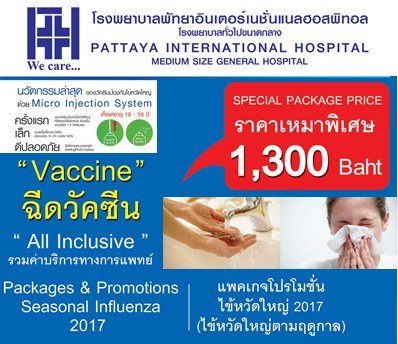 SEASONAL INFLUENZA 2018 innovations of influenza vaccine micro injection