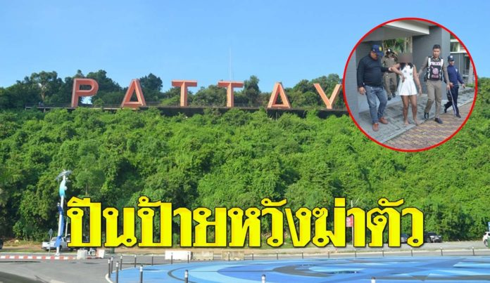 Lady tries to Commit Suicide in Pattaya. Pattaya - October 9, Aphichai Chompoo, a Pattaya police officer, attended a scene where a young lady