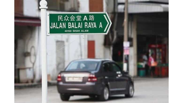 'Remove dual language road signage' : Selangor sultan. The Sultan of Selangor has decreed that all dual language road signage in Shah Alam