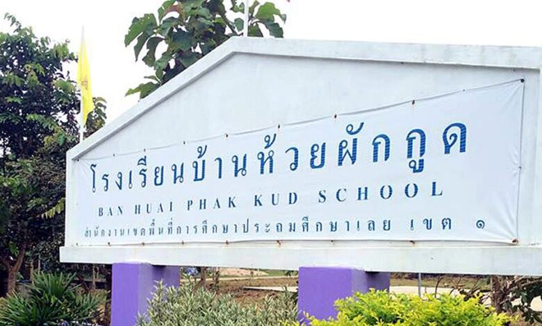 Loei school director suspended after complaints by teacher and parents. The director of a primary school in Loei's Pak Chom district has been suspended