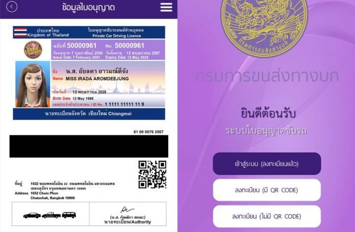 STARTING TOMORROW, SMARTPHONES BECOME THAI DRIVER'S LICENSES. Forgetting one's driver's license at home won't be a problem starting