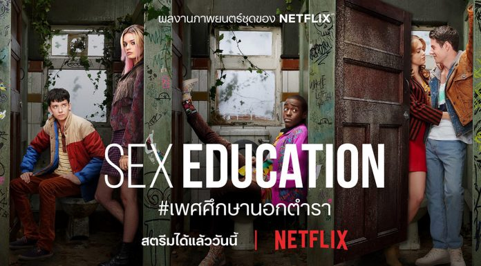 THAI NET GROANS AFTER POLITICOS DECLARE WAR ON 'SEX EDUCATION'