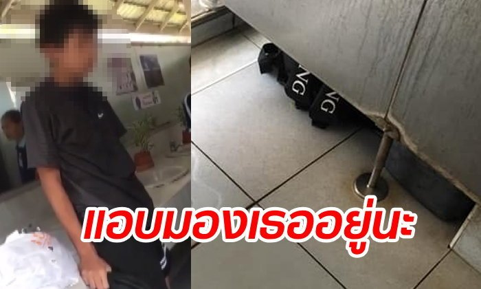 """14 year old peeping tom caught in gas station bathroom. This incident was shared by the victim on her personal Facebook profile named """"ออเร้น 'นน""""."""