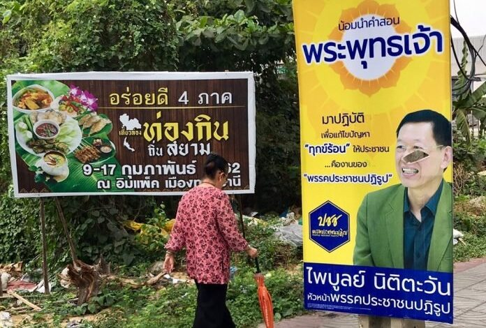 BUDDHIST GROUP WANTS PARTY DISBANDED FOR CITING BUDDHA. A Buddhist organization on Tuesday asked the Election Commission to dissolve a