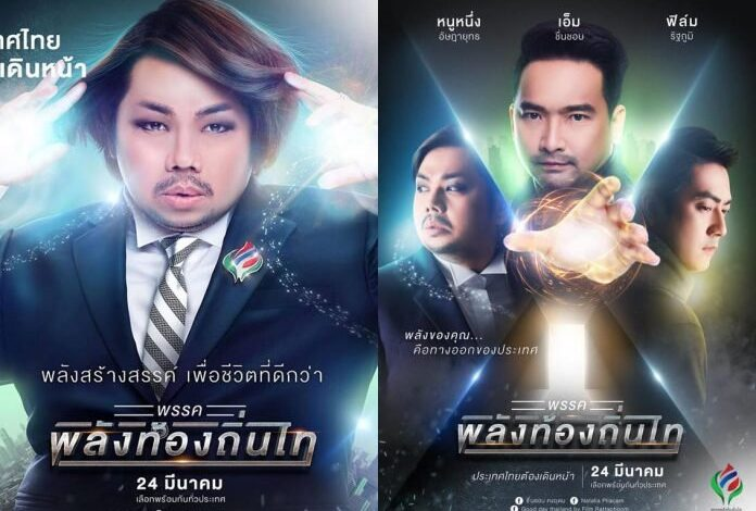 """ELECTION GETS EPIC WITH CINEMATIC CAMPAIGN POSTERS. A chiseled singer and drag queen pose dramatically against """"Inception""""-like backgrounds"""