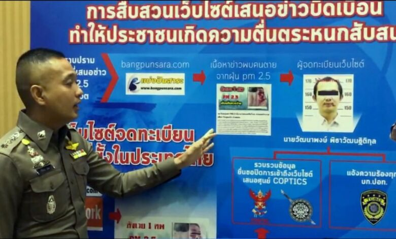 Man held for fake pollution death report. Police have arrested a 36-year-old Thai man for allegedly running a fake news website that published a report