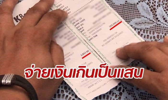 Tourist accidentally pays 250K THB for his food bill A restaurant manager in Krabi tracked down a British tourist who accidentally overpaid 250,000