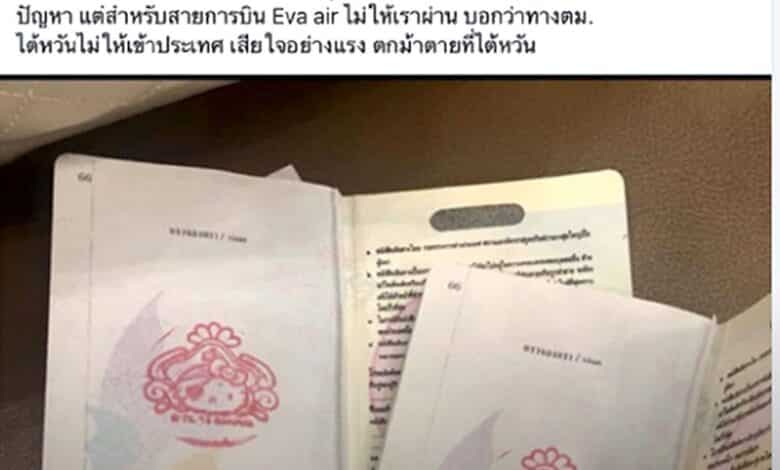 Hello Kitty stamp blocks entry into Taiwan. A woman went online to advise fellow Thai nationals not to decorate their passports with pink Hello Kitty stamps