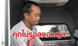 """Thai man gets eight years for raping Norwegian tourist. The Thai man known in the local media as """"Ai Moss"""" has been handed an eight-year sentence"""