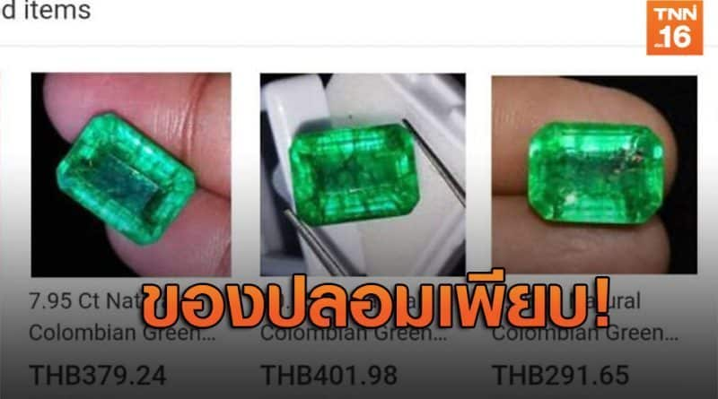 Fake precious stones sold in the Thai online market