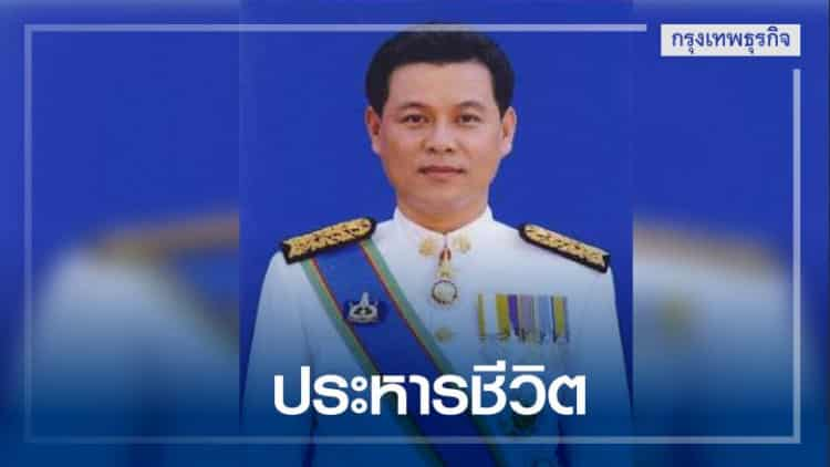 Phuea Thai MP gets death sentence