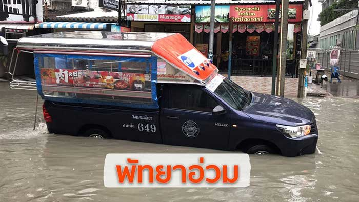 Another rainy day in Pattaya