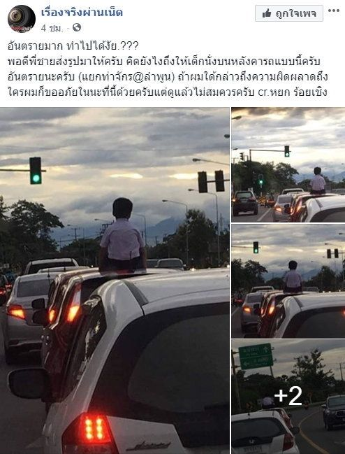 Pictures of child sitting on car roof gets backlash.