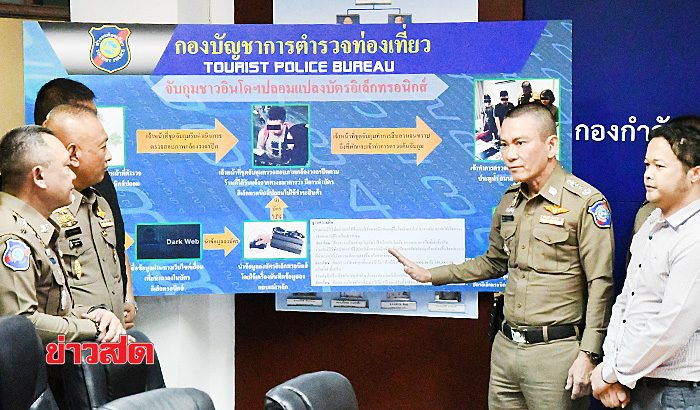 Asok BTS Pickpocket thief and Indonesian Skimmer Couple arrested.
