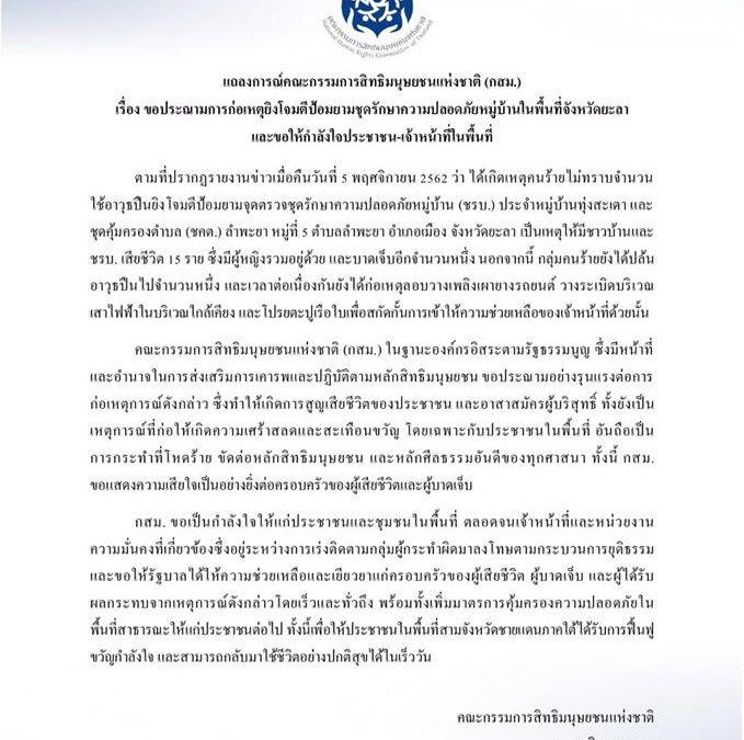 NHRC condemns insurgent attack on Yala defence volunteer outpost