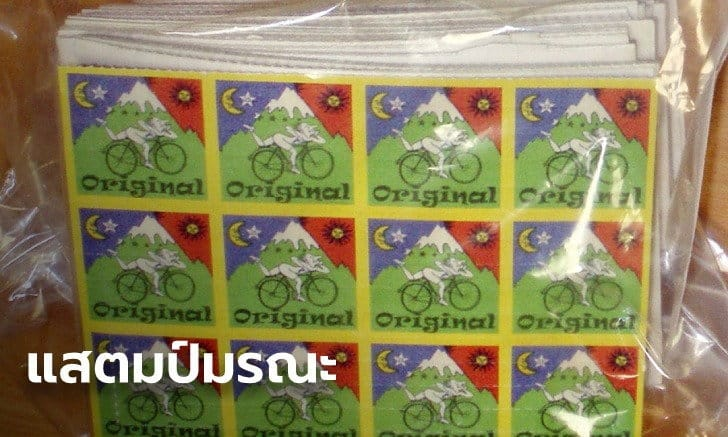 ONCB confirms, LSD Blotters not an issue in Thailand.