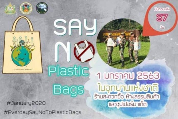 Thailand national parks Say no to plastic