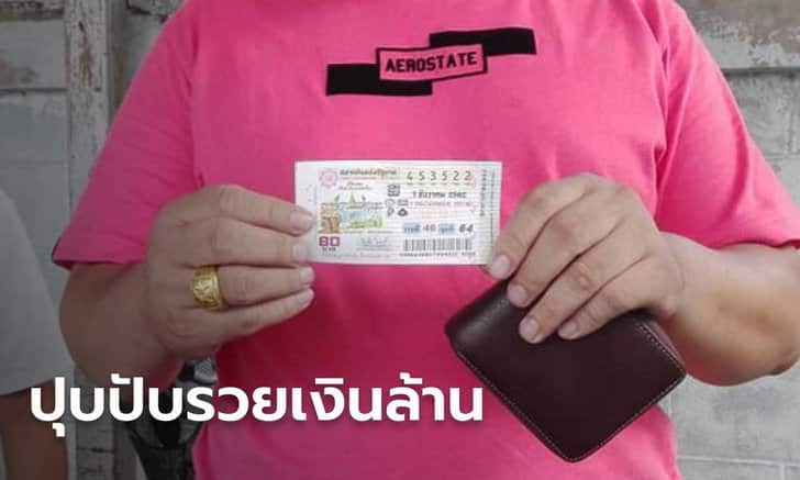 6M THB lottery winner gives wife the grand prize.
