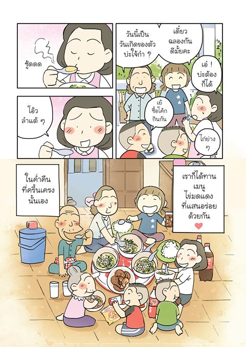 "Samples of ""My Little Kitchen 2.""  Images: Pitsinee Tangkittinun / Courtesy"